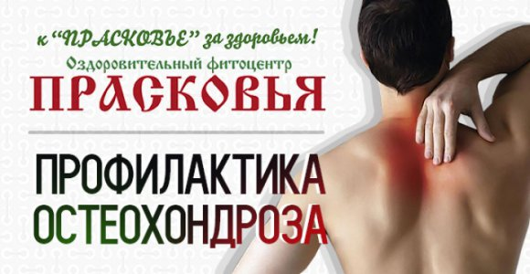 Скидка 500 рублей на профилактику остеохондроза в  фитоцентре Прасковья