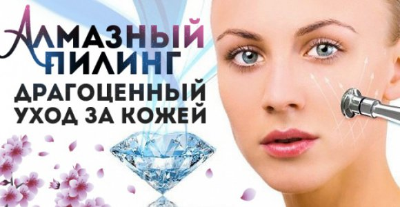 Скидка 50% на алмазный пилинг ― драгоценный уход за кожей от
