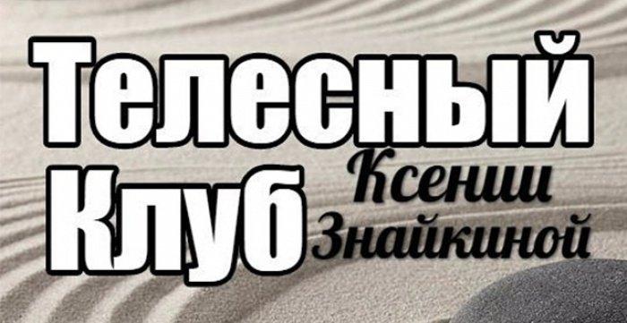 Разовое посещение телесного клуба Ксении Знайкиной на тему