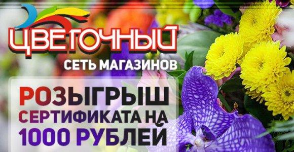 Бесплатный розыгрыш сертификата на 1000 рублей от сети магазинов Цветочный