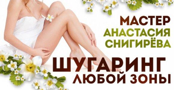 Бесплатный розыгрыш на шугаринг любой зоны на выбор от Анастасии Снигирёвой