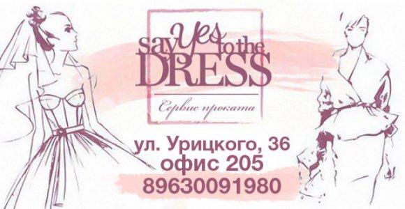 Розыгрыш аренды любого платья из ассортимента на 1 сутки от Say Yes to the Dress