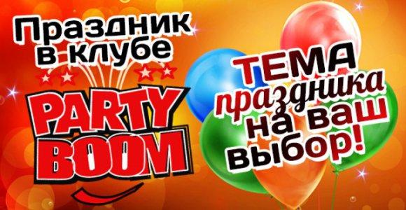 Скидка 1000 рублей на проведение праздника в Party Boom