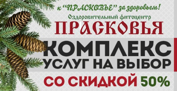 Скидка 50% на комплекс процедур на выбор от фитоцентра Прасковья