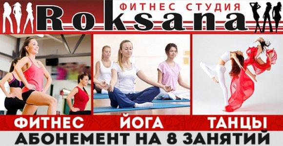 Розыгрыш 8 занятий по направлению фитнес, танцы, йога от фитнес-студии Roksana