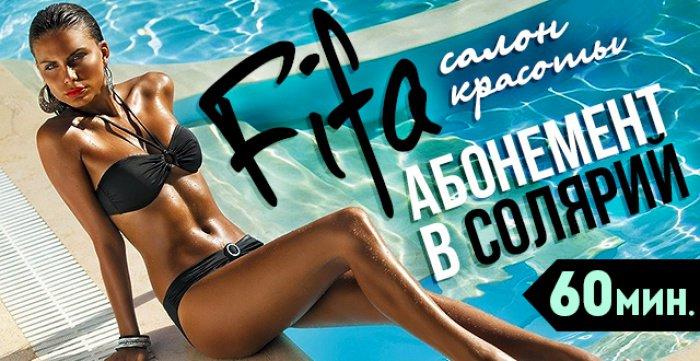 Бесплатный розыгрыш абонемента в солярий (60 мин) от салона красоты Fifa