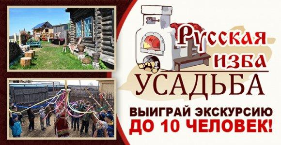 Розыгрыш экскурсии до 10 человек от усадьбы Русская изба