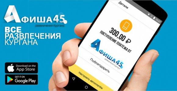 Розыгрыш 300 рублей на счет Вашего мобильного от сайта Afisha45.ru