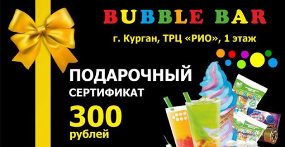 Бесплатный розыгрыш сертификата на 300 рублей от Bubble bar в ТРЦ РИО