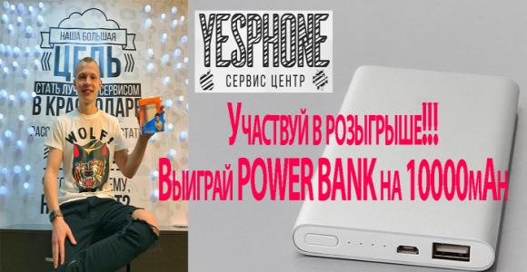 Розыгрыш Power Bank на  10000mAh от Сервисного центра YesPhone