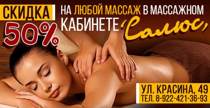 Скидка 50% на любой вид массажа от массажного кабинета Салюс (гост. Москва)