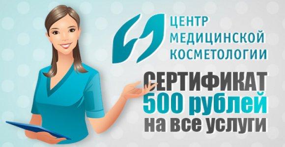 Розыгрыш сертификата номиналом 500 рублей в Центр медицинской косметологии