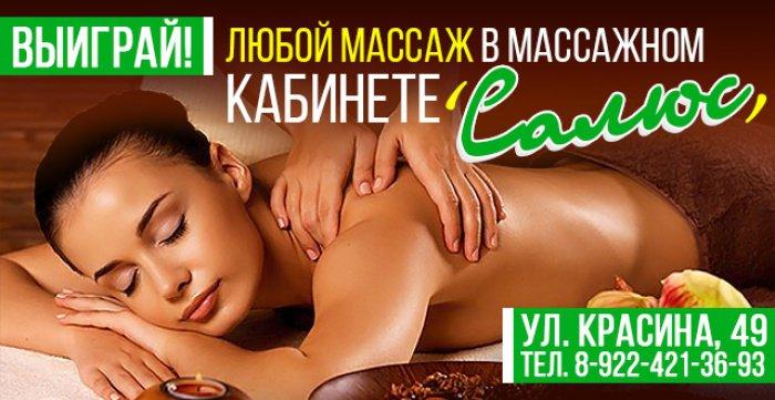 Розыгрыш сеанса любого массажа от массажного кабинета САЛЮС (Красина, 49)