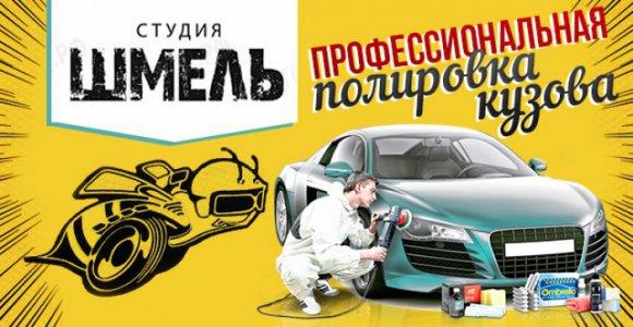 Скидка 1000 руб. на профессиональную полировку кузова автомобиля от студии