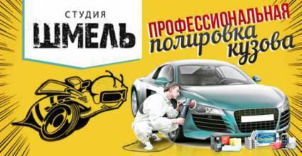 Скидка 1000 руб. на профессиональную полировку кузова автомобиля от студии Шмель