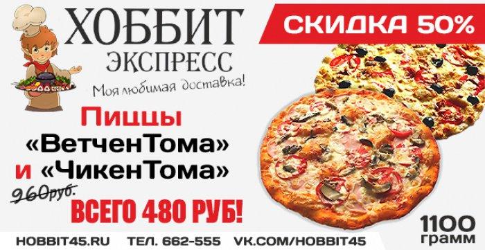 Скидка 50% на пиццы ВетченТома+ЧикенТома от службы доставки Хоббит Экспресс