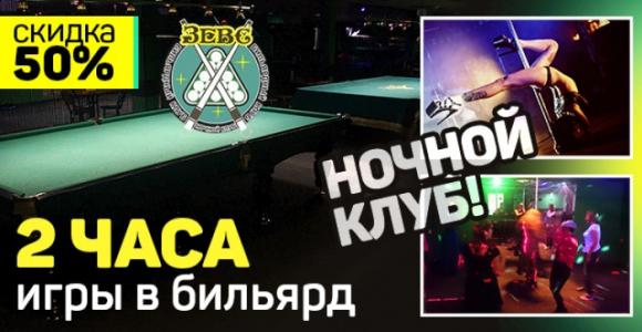 Скидка 50% на 2 часа игры в бильярд в ночном клубе «Зевс» (3 мкр-н, д. 1)