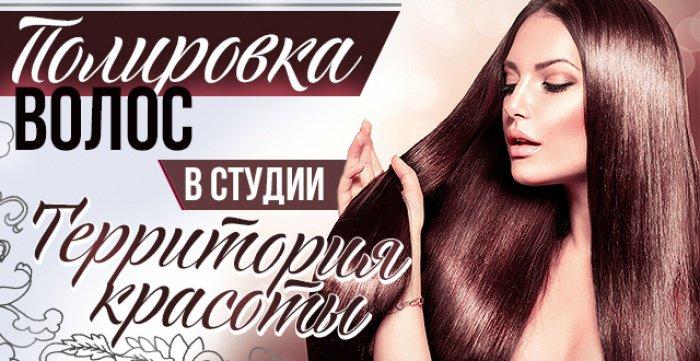 Скидка 50% на полировку  волос от Александры Едомских
