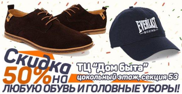 Скидка 50% на любую обувь и головные уборы в отделе мужской обуви (Дом Быта)