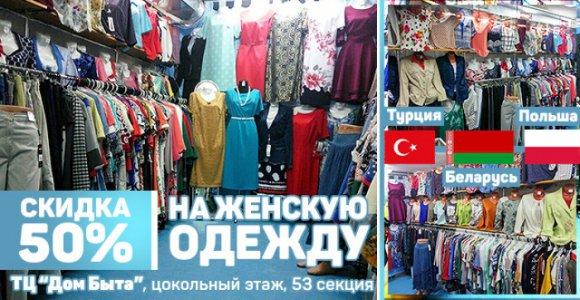 Скидка 50% на брюки, юбки, джемпера, платья в отделе женской одежды (Дом Быта)