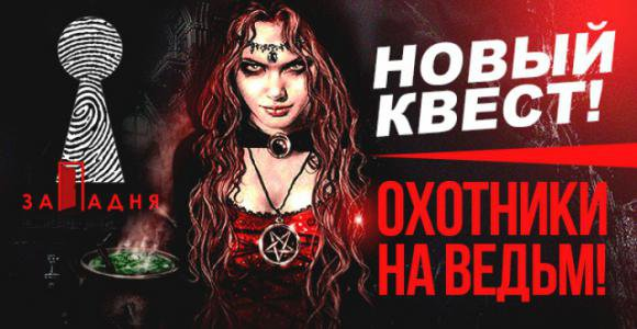 Скидка 500 рублей на прохождение игры  в квест-клубе заПадня