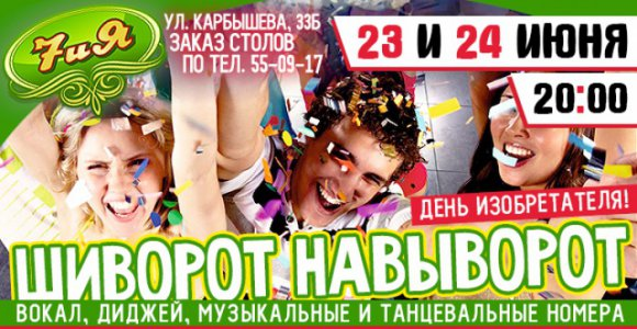 Скидка 50% на вечеринку «Шиворот навыворот» 23 и 24 июня в ресторане «7иЯ»