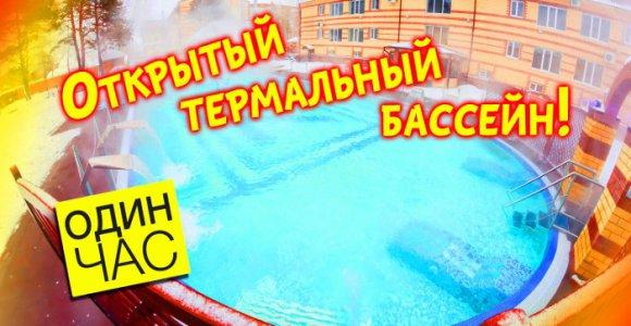Скидка 50% на один час посещения открытого термального бассейна в будние дни