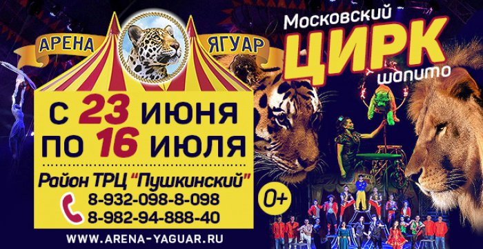 Розыгрыш билета на 2 лица на Полосатый рейс от цирка-шапито Арена-Ягуар