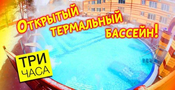 Скидка 50% на 3 часа посещения открытого термального бассейна в будние дни