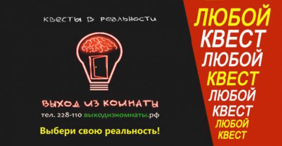 Сертификат на любой квест в Выход из комнаты за 900 руб. вместо 1800 руб.