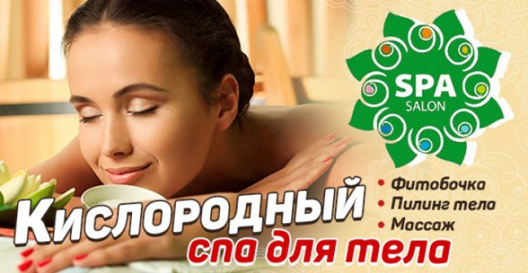 Скидка 50% на Кислородный СПА для тела в спа-салоне 7иЯ