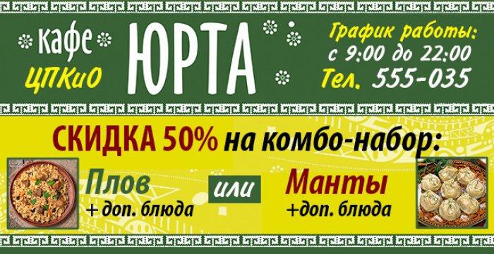 Скидка 50% на комбо с пловом или с мантами от кафе казахской кухни Юрта (ЦПКиО)