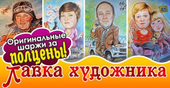 Создание шаржа в салоне искусств «Лавка Художника»