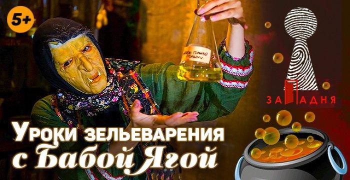 Скидка 1000 рублей на квест Уроки зельеварения с Бабой Ягой для самых маленьких