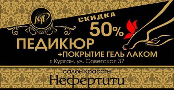 Скидка 50% на педикюр + покрытие гель лаком от студии Нефертити