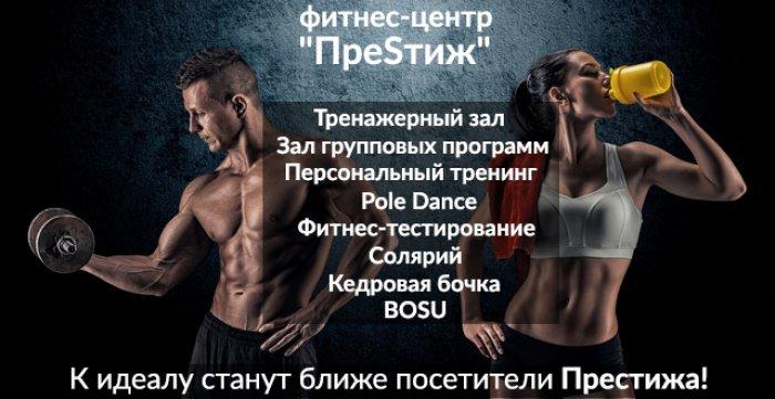 Скидка 50% на абонемент 36 посещений (3 месяца) в фитнес-клубе «ПреSтиж»