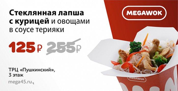 Скидка 50% на Wok с курицей от MEGAWOK в ТРЦ Пушкинский