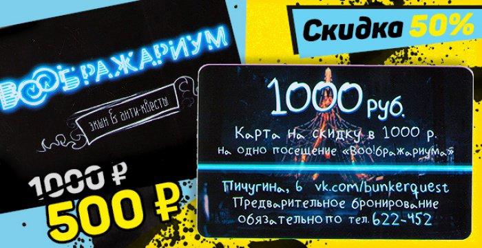 Подарочная карта на 1000 руб. на прохождение любого квеста в