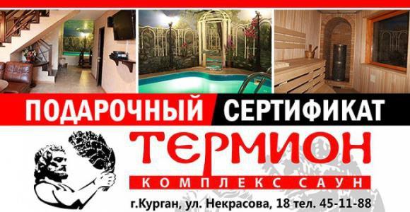 Сертификат номиналом 3000 рублей в комплекс саун Термион