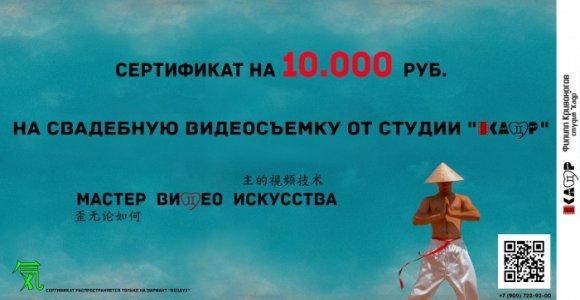 Скидка 10000 рублей на свадебную видеосъемку от студии KADR