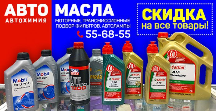 Скидка на все товары в новом магазине автохимии Автомасла, К. Маркса, 105