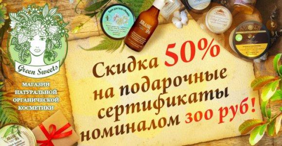 Скидка 50% на подарочный сертификат от магазина натуральной косметики Green Sweets