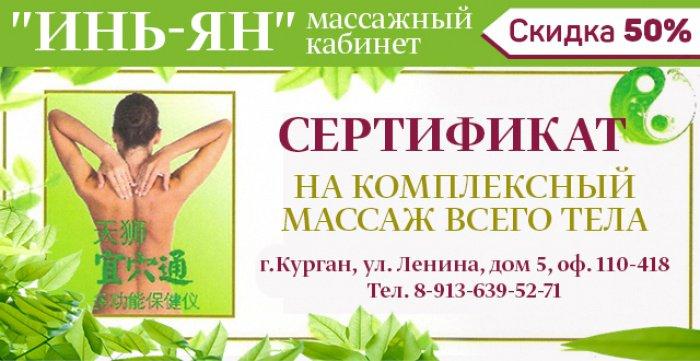 Скидка 50% на сертификат на комплексный массаж от массажного кабинета Инь-Ян