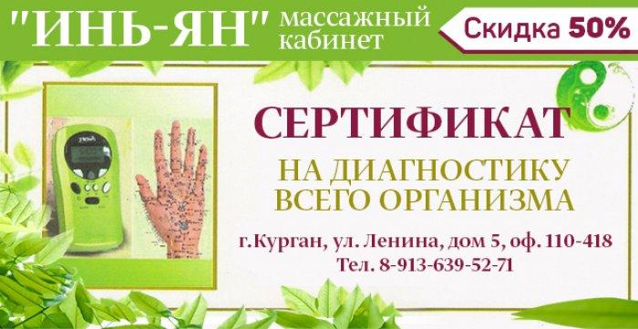 Сертификат на диагностику всего организма от массажного кабинета Инь-Ян