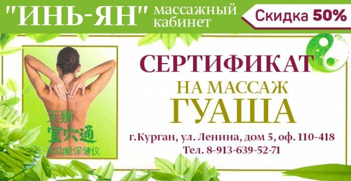 Скидка 50% на сертификат на массаж спины ГУАША от массажного кабинета Инь-Ян