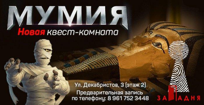 Скидка 100% на подарочную карту номиналом 500 руб. на новую локацию Мумия