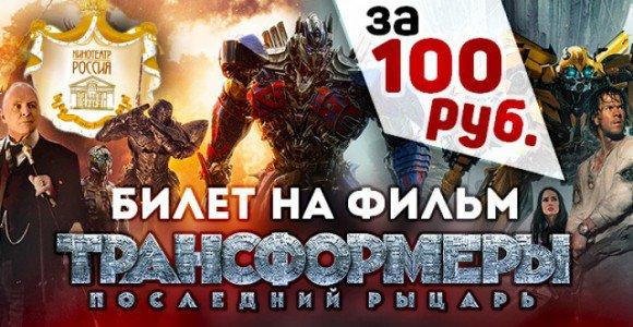 Скидка 57% на билет на фильм Трансформеры: Последний рыцарь в кинотеатре Россия