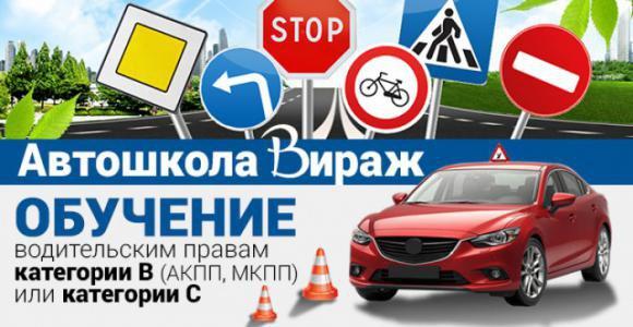 Скидка 2000 рублей на обучение в автошколе Вираж категории В и С