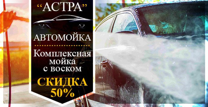 Скидка 50% на комплексную мойку автомобиля с воском на автомойке Астра