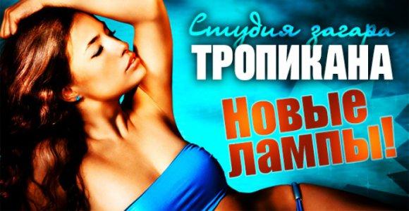 Скидка 500 рублей на абонемент 100 минут в солярий от студии загара «Тропикана»